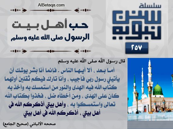 سنن نبوية حب أهل بيت الرسول صلى الله علية وسلم Ahadith Quran Islam