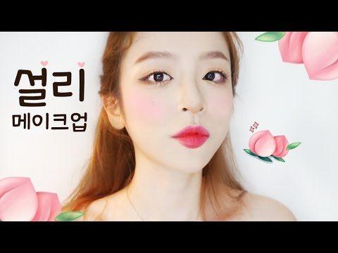 Sulli cover makeup emoji unicode: 1f351 l ROSEHA