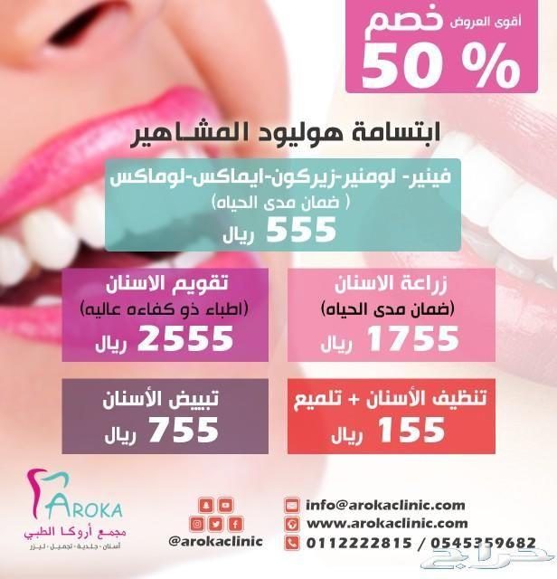 Pin On عيادة اسنان وجلدية في الرياض عيادة اسنان وجلدية في الرياض 0545359682 مجمع اروكا افضل أسعار تقويم وزراعه اسنان بالرياض جلسات فيلر و بوتكس و