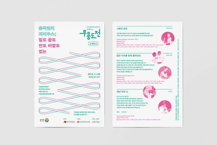 TRIANGLE-STUDIO | 국립현대무용단 무용도전 2015 사례집