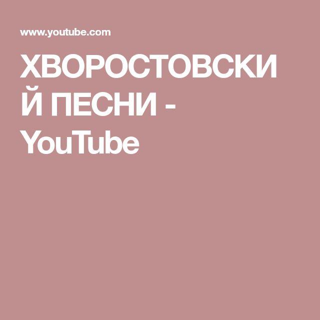 ХВОРОСТОВСКИЙ ПЕСНИ - YouTube