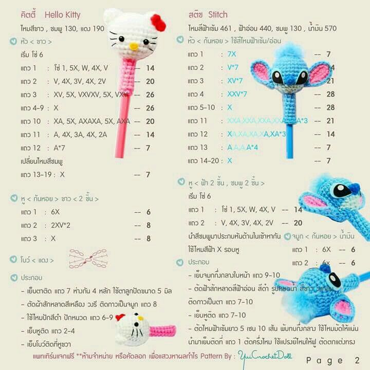 Kitty and Stitch pencil Topper crohet pattern