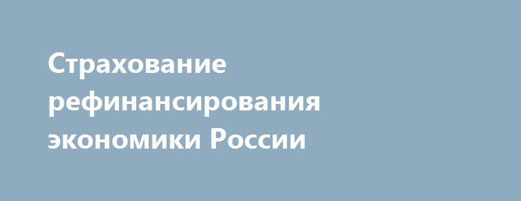 Страхование рефинансирования экономики России http://прогноз-валют.рф/%d1%81%d1%82%d1%80%d0%b0%d1%85%d0%be%d0%b2%d0%b0%d0%bd%d0%b8%d0%b5-%d1%80%d0%b5%d1%84%d0%b8%d0%bd%d0%b0%d0%bd%d1%81%d0%b8%d1%80%d0%be%d0%b2%d0%b0%d0%bd%d0%b8%d1%8f-%d1%8d%d0%ba%d0%be%d0%bd%d0%be%d0%bc/  Вот постоянно всплывает эта тема, которая меня крайне раздражает. Тема того, что ЗВР есть ни что иное, как подушка безопасности для рефинансирования Российской промышленности.Вот и у демуры эта мантра опять всплыла:—…