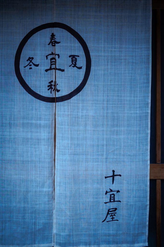 春夏秋冬 暖簾 KYOTO, JAPAN