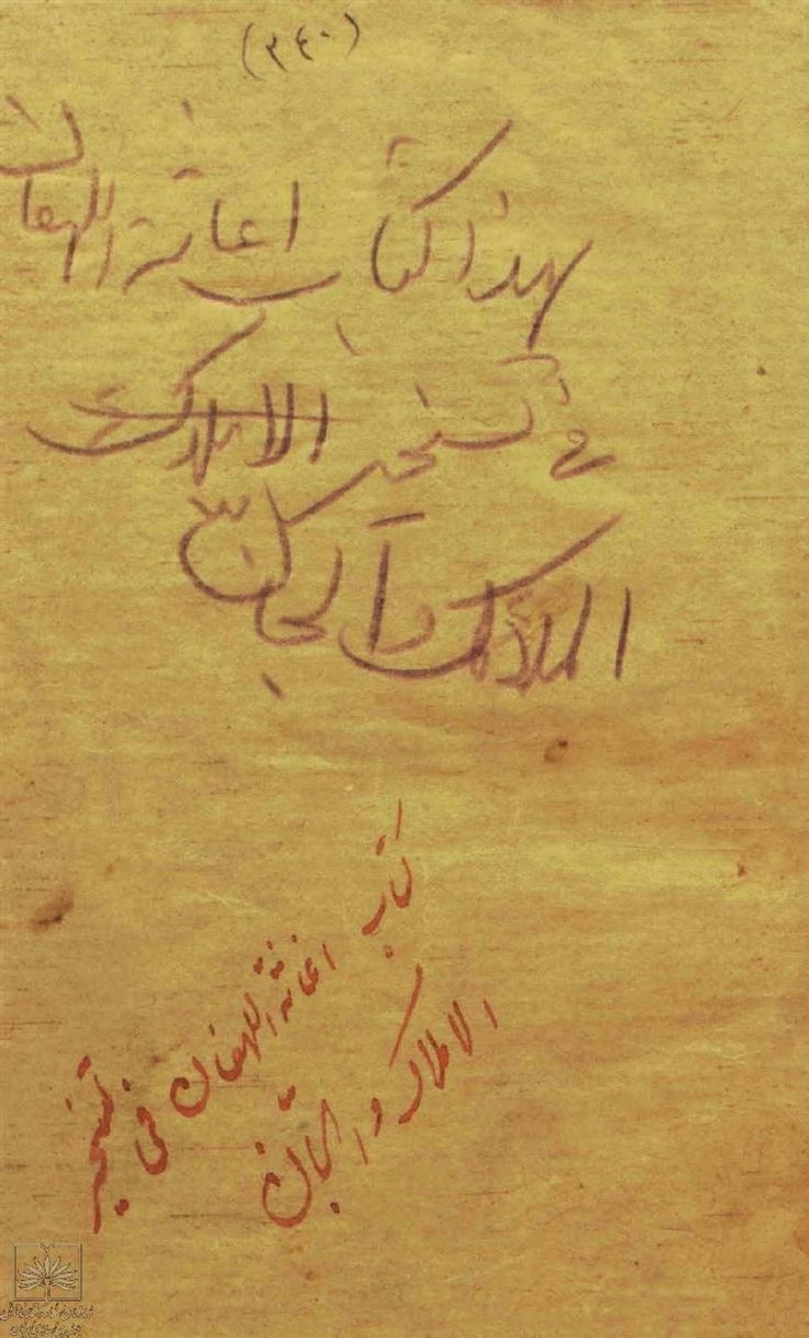 المخطوطة رقم29:اغاثة اللهفان في تسخير الاملاك و الجان ~ الخزانة للكتب و المخطوطات الروحانية