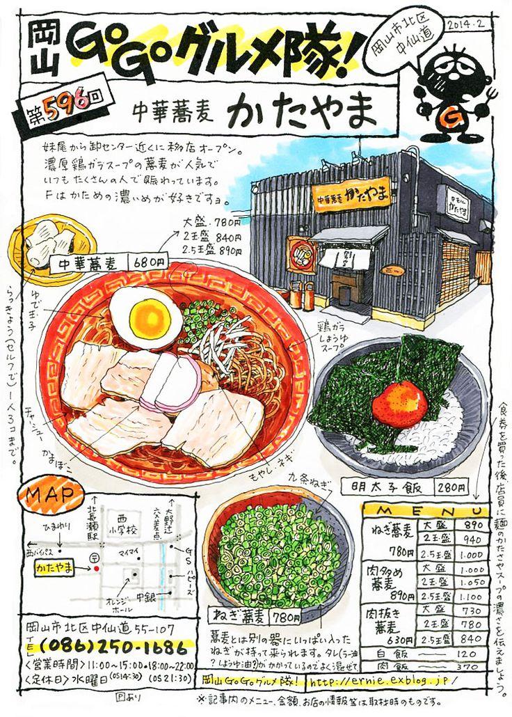 chuka-soba katayama okayama japan