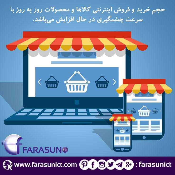 خرید اینترنتی کالاها و محصولات از فرآیندهای رایج امروز دنیای #دیجیتال به شمار میروند. طراحان و متخصصان فراسان با آگاهی از ویژگیها و عناصر طراحی فروشگاههای آنلاین، آمادگی دارد تا طراحی فروشگاه اینترنتی کسبوکار و حرفه شما را با امکانات ویژه و اختصاصی بر عهده گرفته و اجرا نماید.