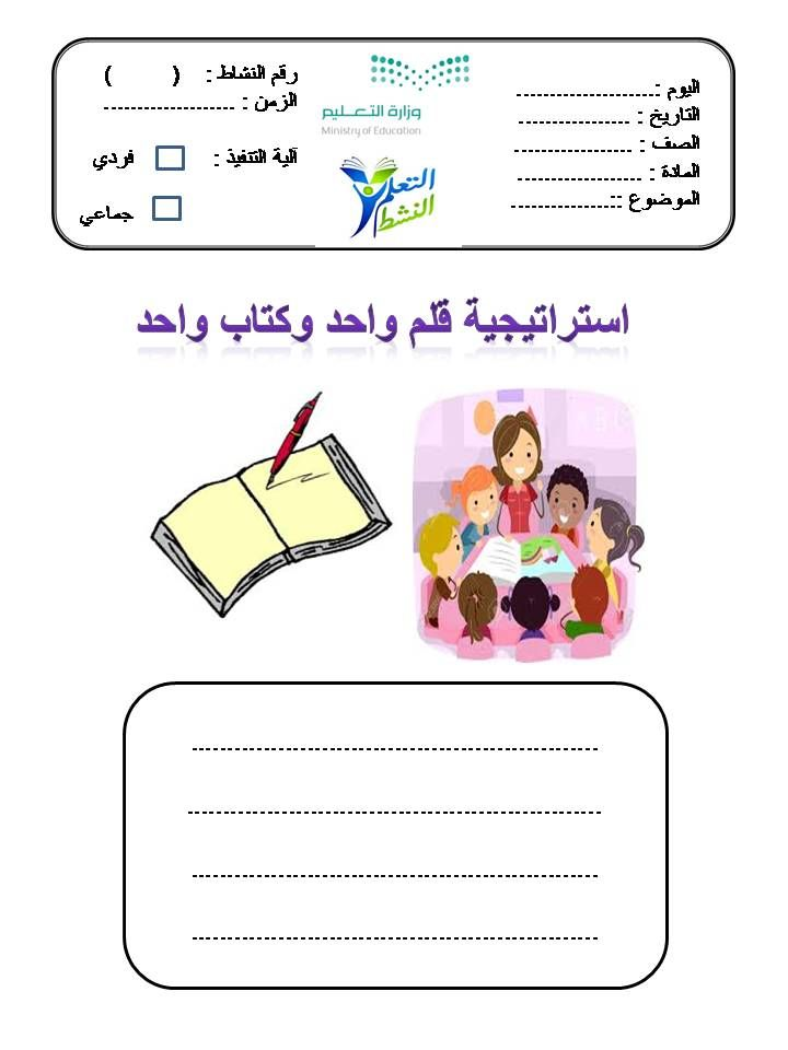 تحميل كتاب استراتيجيات التربية الايجابية pdf