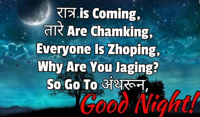 Share Chat Good Night Images In Marathi Good Night Image Good Night Thoughts Good Night