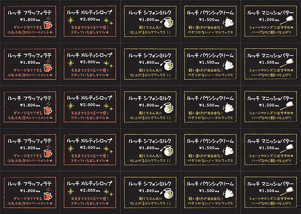 ルッチ スタイリングシリーズ プライスカード