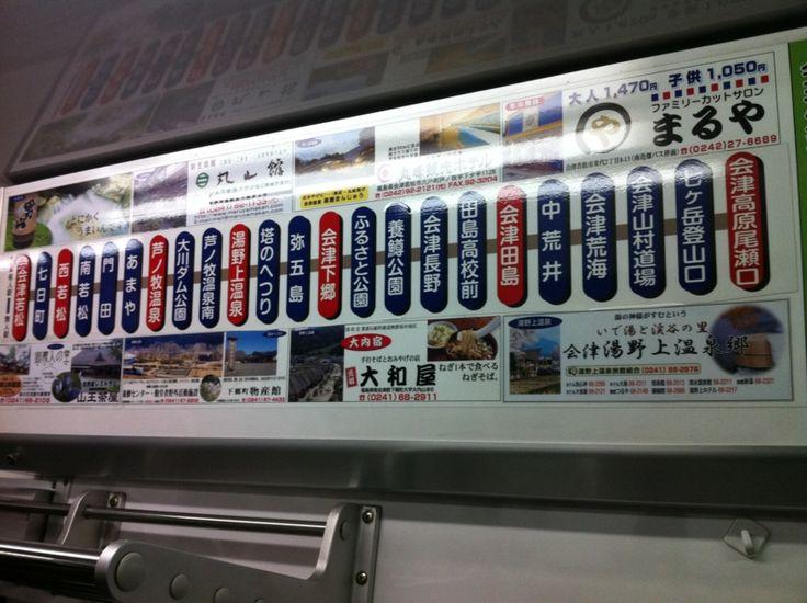 会津鉄道 車内 2011年8月