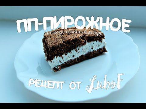 Омномном | ПП-пирожное | Низкокалорийный десерт | Вкусно и полезно - YouTube