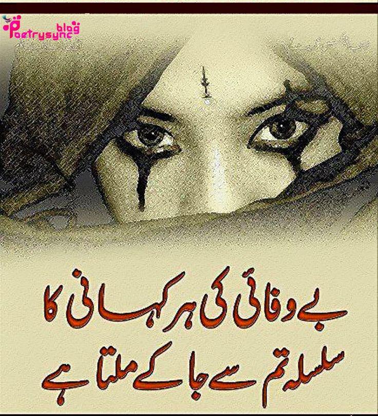 29 Best Images About Bewafa Shayari On Pinterest