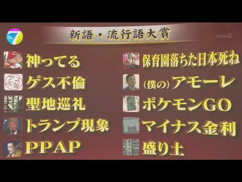 NHK ニュース7 新語・流行語大賞 冒頭部分。武田アナ、PPAP「ちょっとやってみてください」