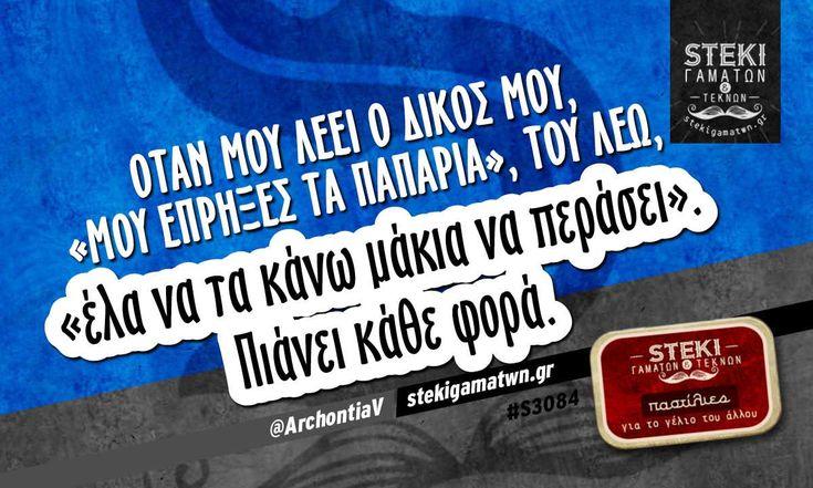 Όταν μου λέει ο δικός μου, «μου έπρηξες τα παπάρια» @ArchontiaV - http://stekigamatwn.gr/s3084/