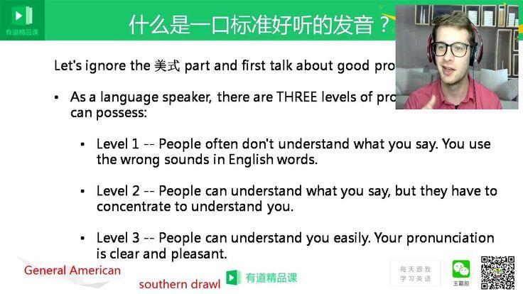 如何練就一口標準美式英語 美式口語發音特點、技巧以及規律