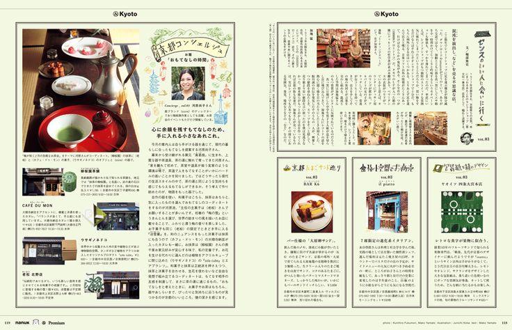 おいしいパン - &Premium No. 03