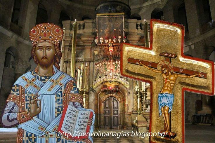✟: Επισκεφθείτε εικονικά τον Πανάγιο Τάφο στα Ιεροσόλυμα από τον υπολογιστή σας
