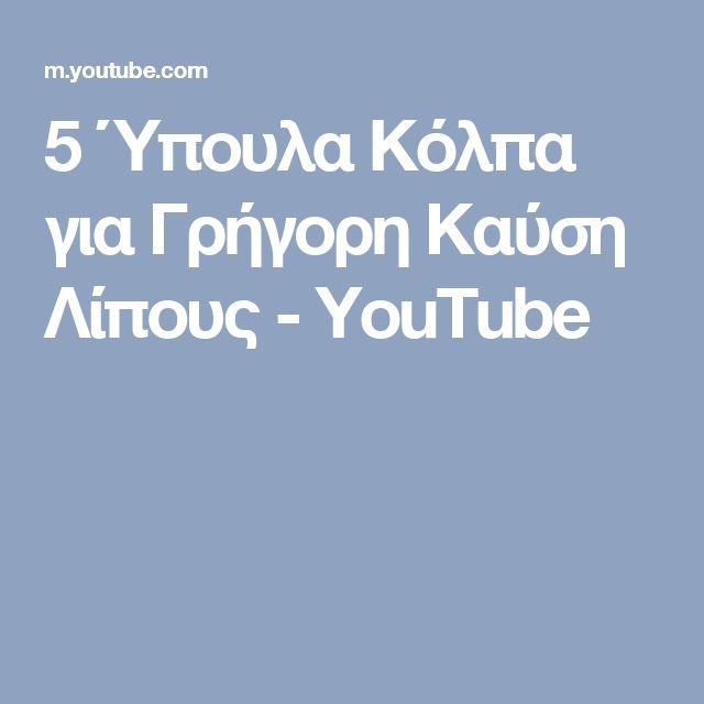 5 Ύπουλα Κόλπα για Γρήγορη Καύση Λίπους - YouTube