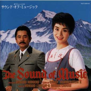 サウンド・オブ・ミュージック 東宝ミュージカル (CD)