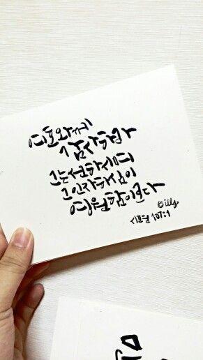 캘리그라피