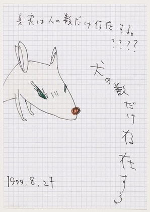 33 best Yoshitomo Nara Nobodyu0027s Fool images on Pinterest - digital graph paper