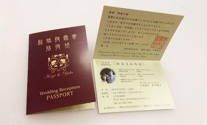 結婚式招待状パスポート風
