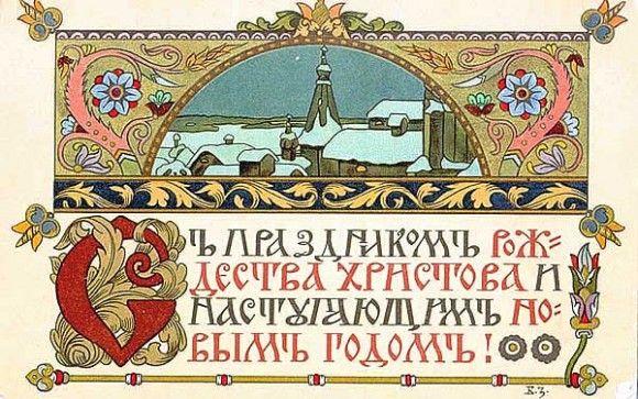 О чем рассказала рождественская открытка? | Православие и мир