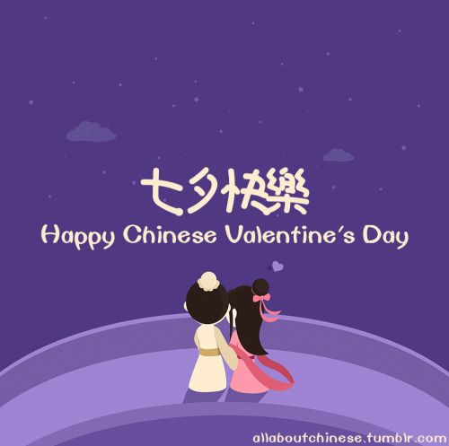 Happy Chinese Valentines Day Allaboutchinese