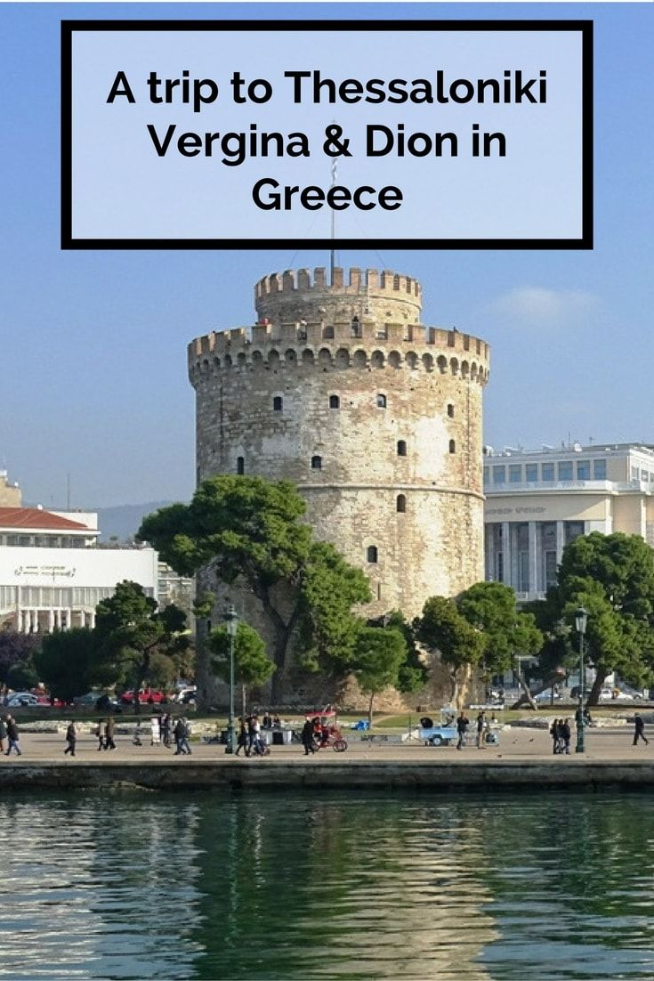 Explore the town of Thessaloniki and the archaeological sites of Dion and Verina in Nothern Greece. A perfect city break for culture gastronomy and nightlife