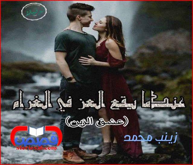 رواية عشق الزين عز بقلم زينب محمد الفصل السادس عشر الأخير Novels Movies Movie Posters