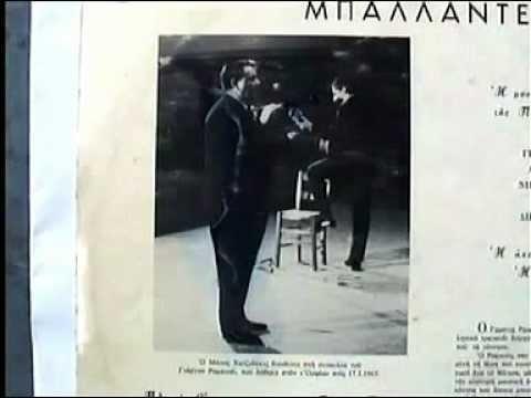 ΓΙΩΡΓΟΣ ΡΩΜΑΝΟΣ.ΑΓΑΠΗΜΕΝΗ.ΓΙΑΝΝΗΣ ΡΙΤΣΟΣ.1965