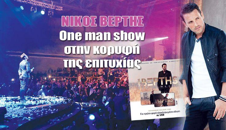 Νίκος Βέρτης: One man show… στην κορυφή της επιτυχίας