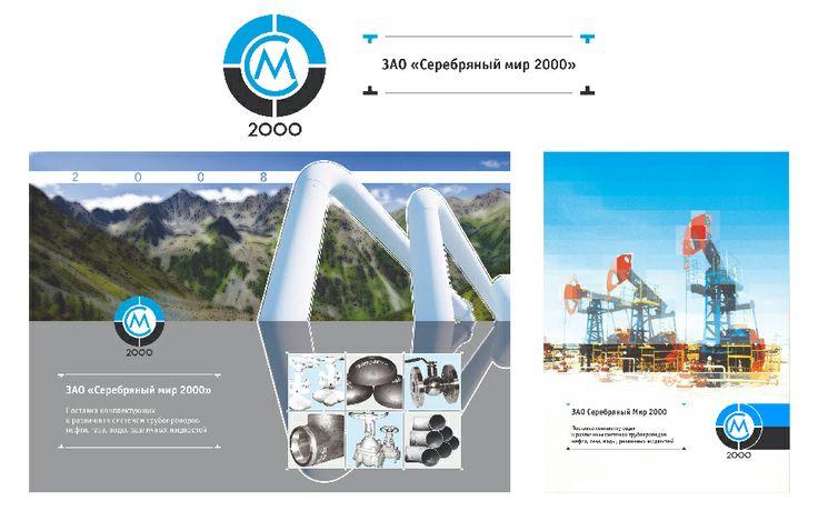 Серебрянный Мир 2000 Корпоративная айдентика, сиволизирующая деятельность компании по производству гнутых отводов и комплексные поставки трубопроводной арматуры для промышленности, энергетики, жкх, строительства и химической отрасли. http://www.sm2000.ru/