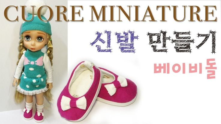 How to make shoes Baby Doll/베이비돌 신발만들기/Doll clothes/cuore miniature&doll...