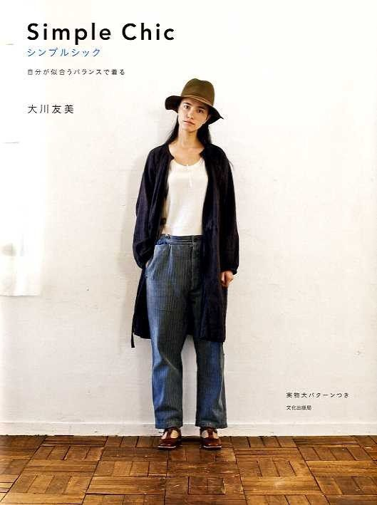 Simple Chic - Tomomi Okawa - Japanese Sewing Pattern Book for Women - Chic, Simple & Stylish Clothes - B814
