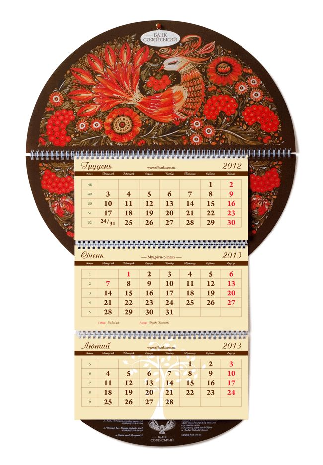 Дизайн фирменного календаря