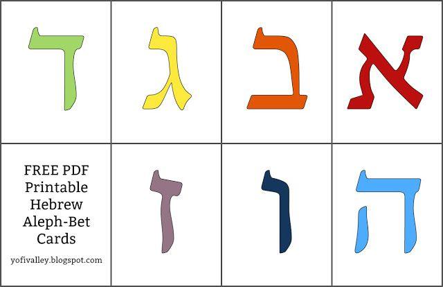Hebrew Aleph-Bet Cards: Free printable Hebrew alphabet cards