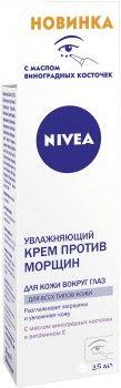 Крем против морщин Nivea Увлажняющий для кожи вокруг глаз 15 мл (4005808684755)