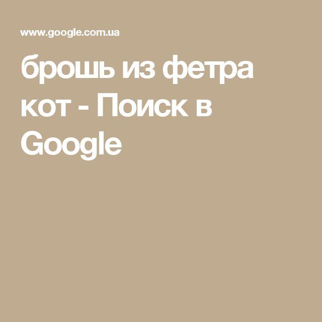 брошь из фетра кот - Поиск в Google