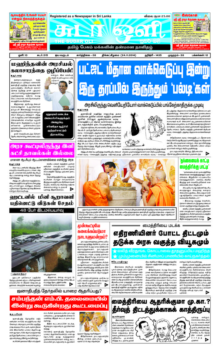 https://www.pinterest.com/sudaroli/sudar-oli-front-pages-november-2014/
