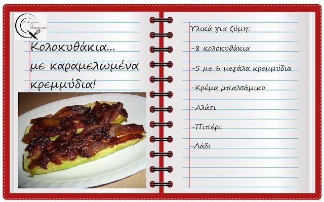 Θα σε κάνω Μαγείρισσα!: Κολοκυθάκια...με καραμελωμένα κρεμμύδια!