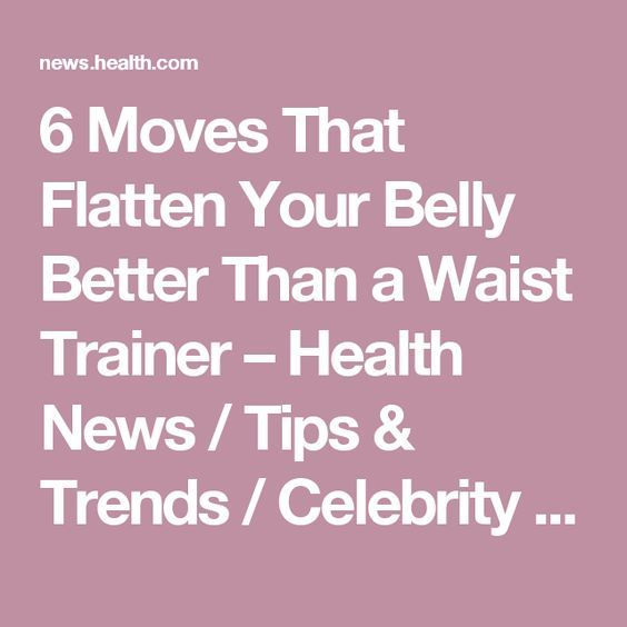 6 Moves That Flatten Your Belly Better Than a Waist Trainer – Health News / Tips & Trends / Celebrity Health