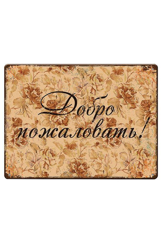 Декоративные таблички для дома, дачи, офиса. Обсуждение на LiveInternet - Российский Сервис Онлайн-Дневников