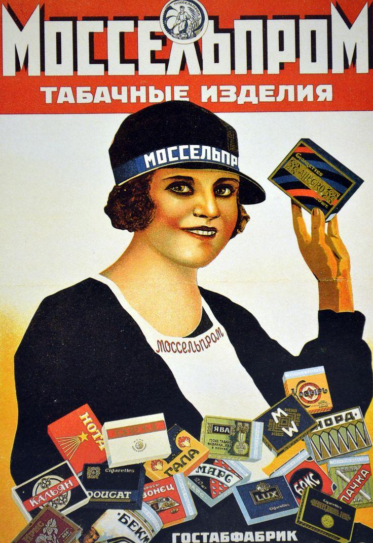 советская реклама плакаты сбываются все