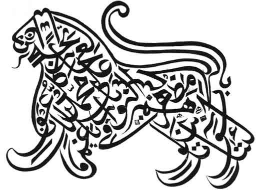 Arabia Caligrafia Islan Arte Letras Alcorao Quran Mustafa Halim Kufik Hassan Massoudy Turquia Egito Semita Bismillah