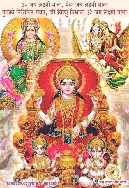 Jai lakshmi mata aarti lyrics in hindi