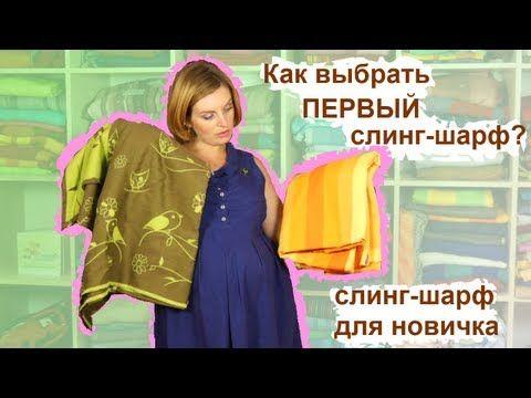 ▶ Как выбрать первый слинг-шарф? - Слинг для новичка - Слингопарк - YouTube