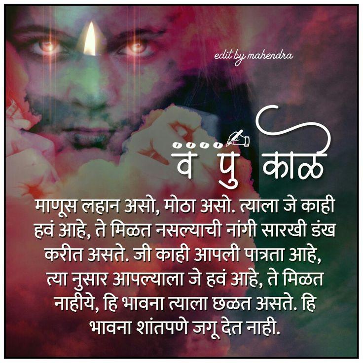 Pin by Tushar M on Itz.. मराठी in 2020 Marathi quotes