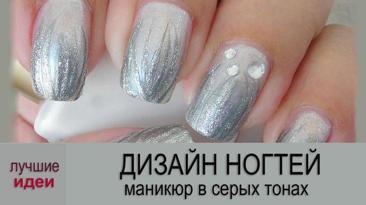 Дизайн ногтей – серый маникюр  Простые идеи лаком